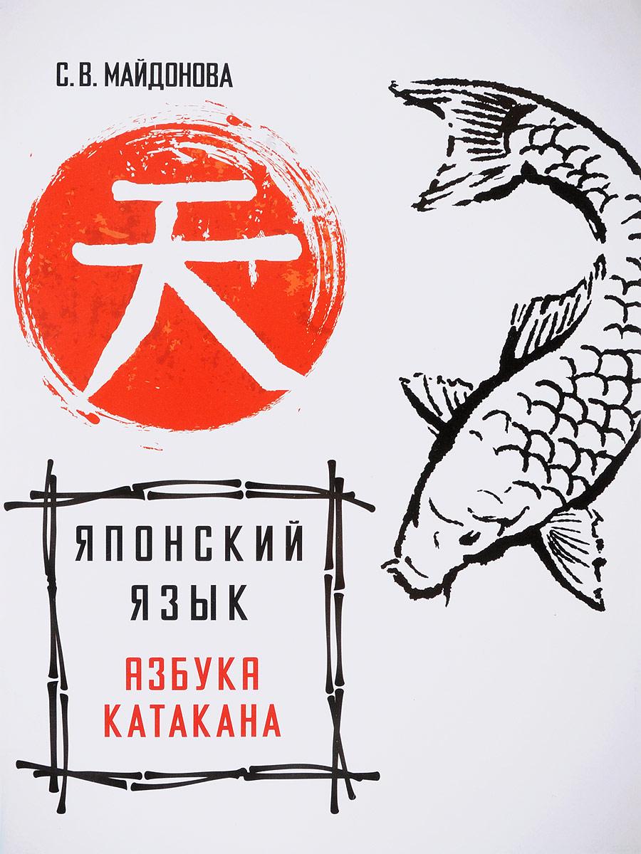 С. В. Майдонова Японский язык. Азбука катакана