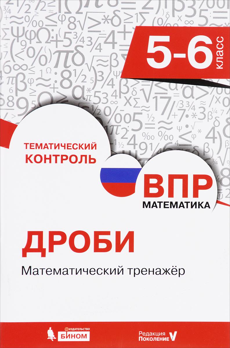 Е. В. Разумовская ВПР. Математика. 5-6 класс. Дроби. Математический тренажер