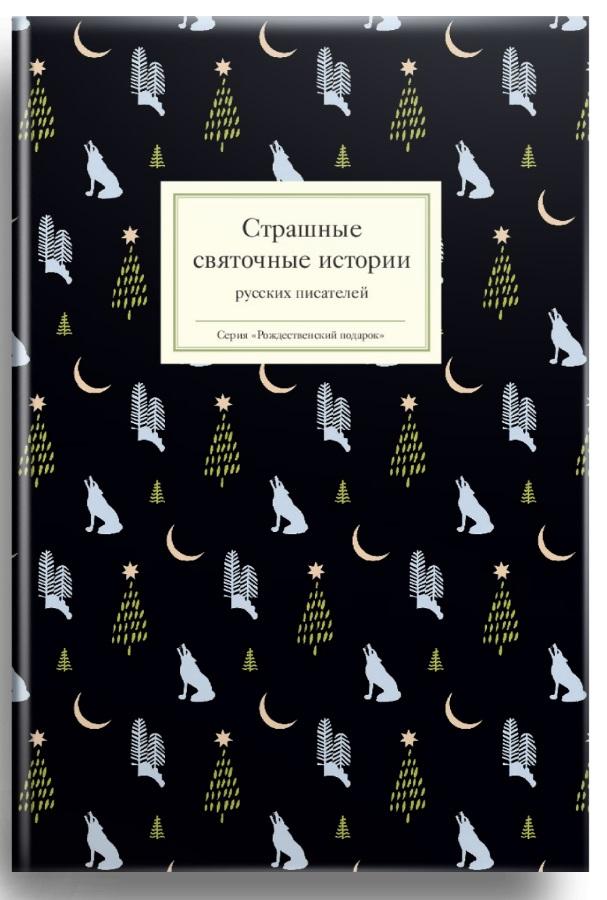 Страшные святочные истории русских писателей цена 2017