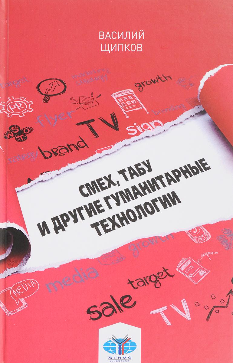 Василий Щипков Смех, табу и другие гуманитарные технологии. Учебное пособие
