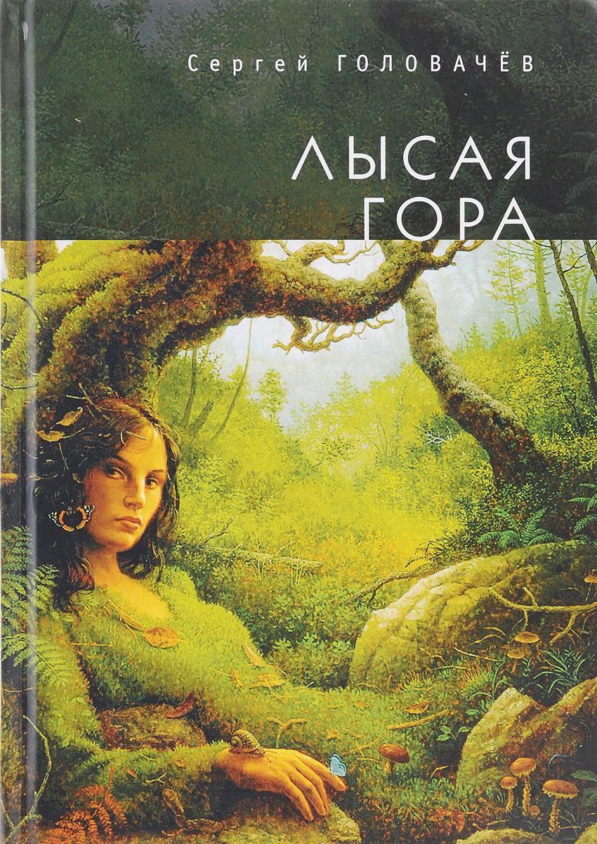 Сергей Головачев Лысая гора