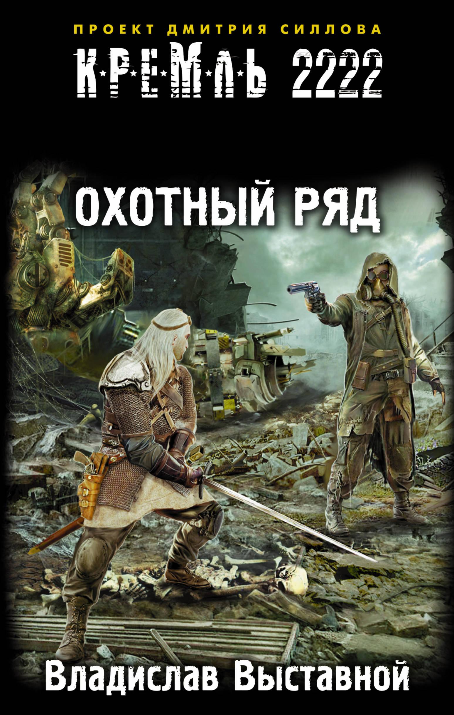Кремль 2222. Охотный ряд. Владислав Выставной