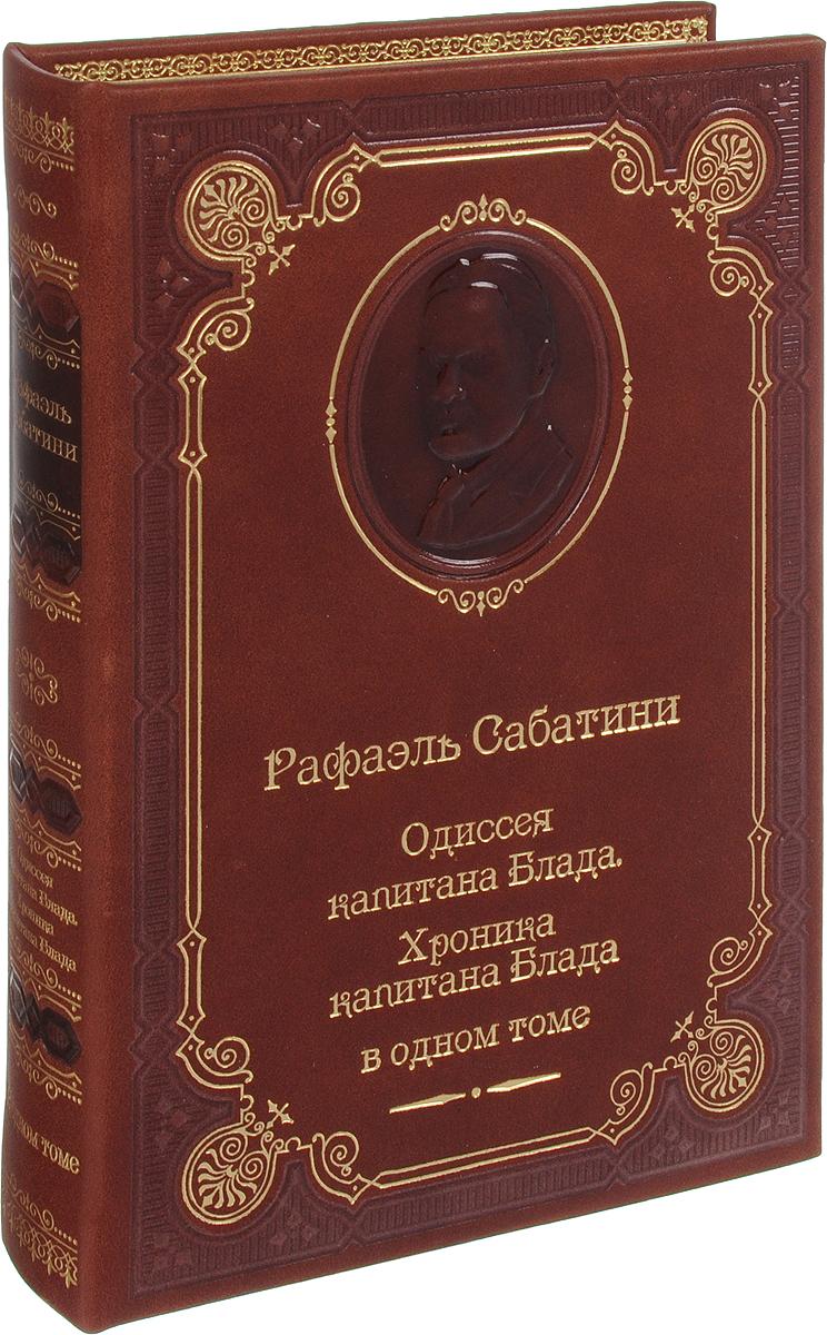 Рафаэль Сабатини Одиссея капитана Блада. Хроника капитана Блада (подарочное издание)