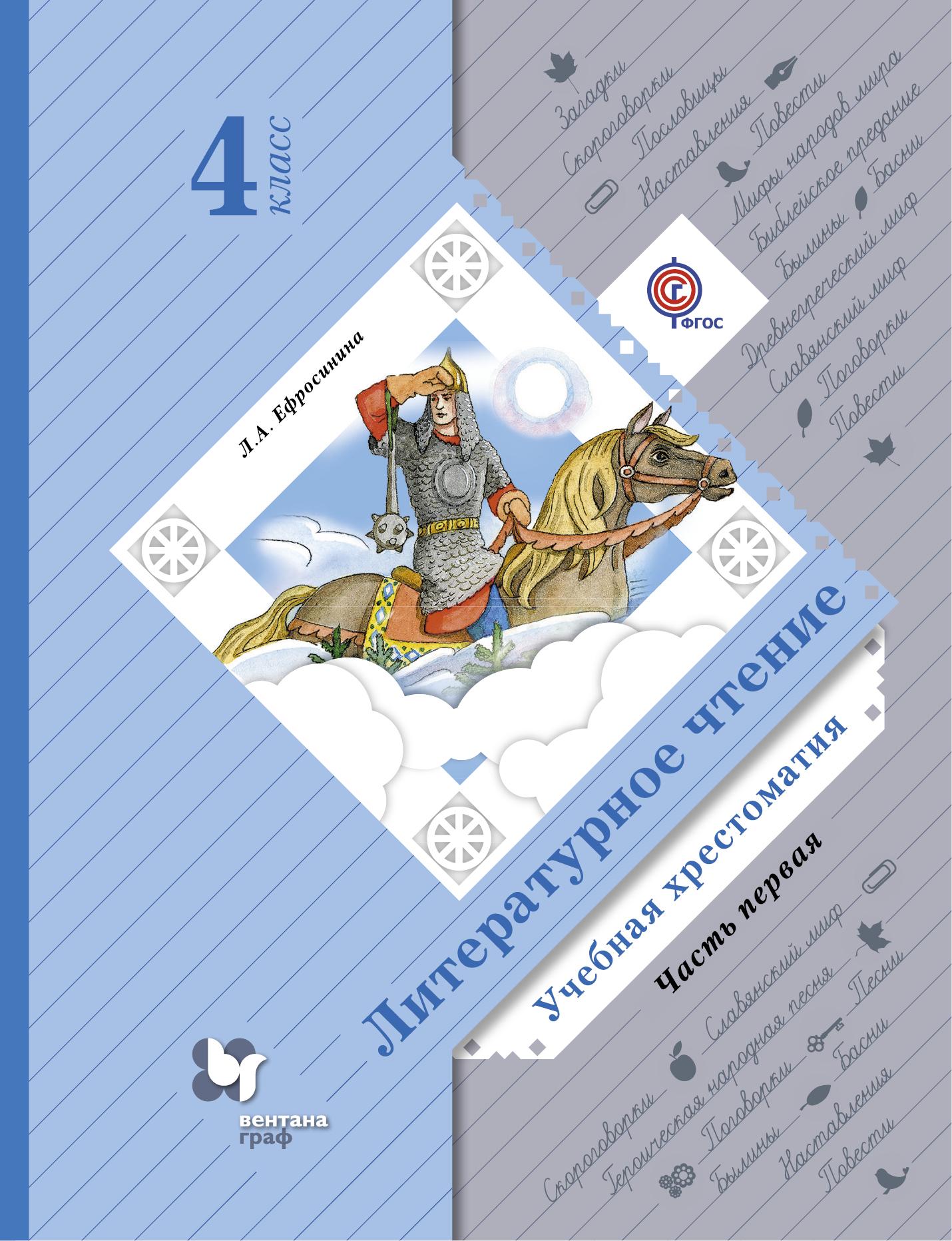 Л. А. Ефросинина Литературное чтение. 4класс. Хрестоматия. В 2 частях. Часть 1
