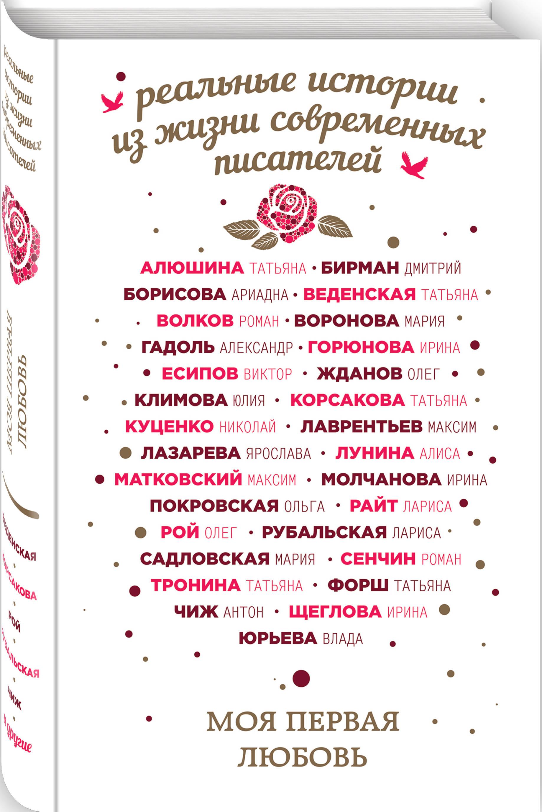 Ольга Карпович Моя первая любовь