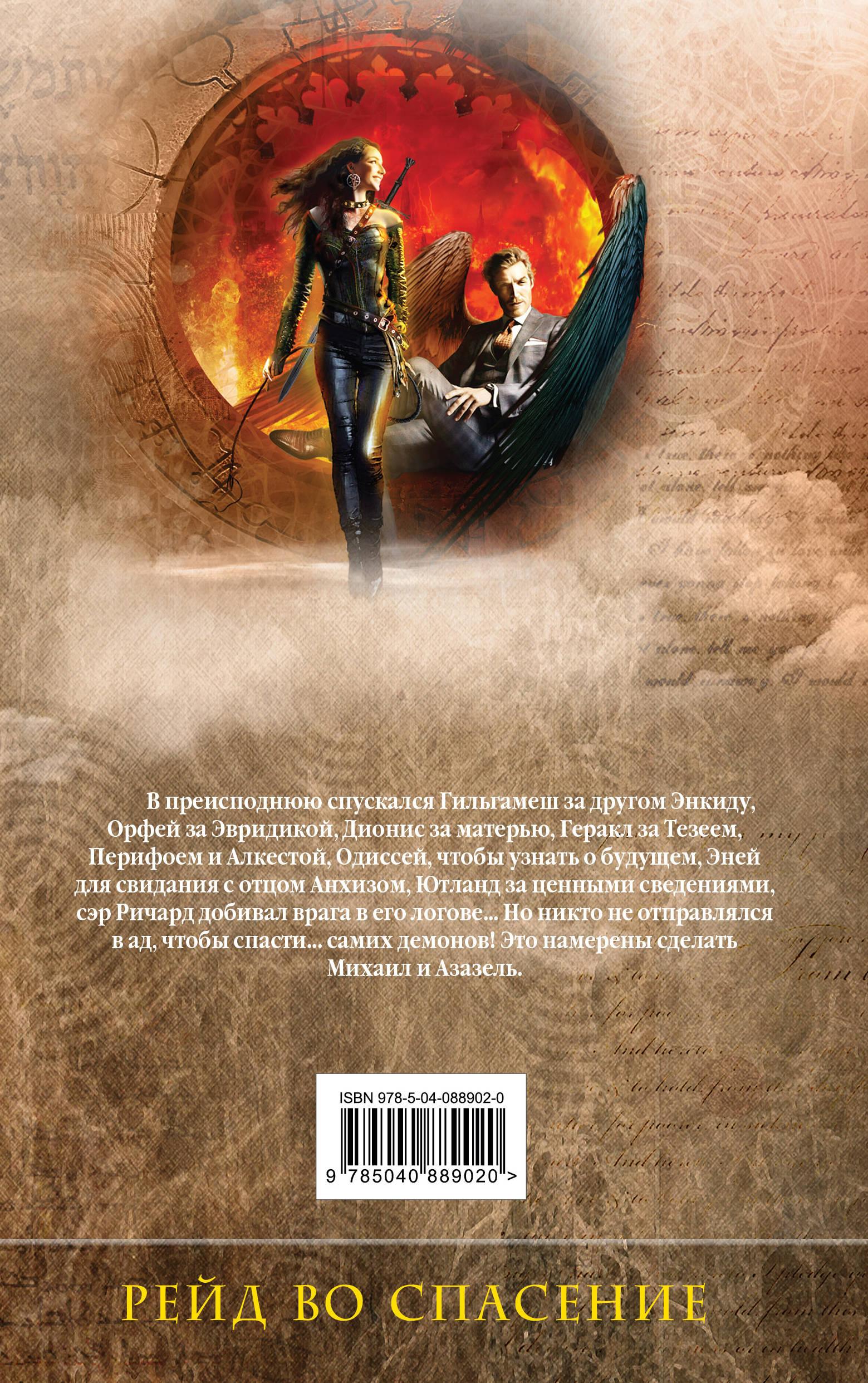 Михаил, Меч Господа. Книга 3. Рейд во спасение. Г. Ю. Орловский