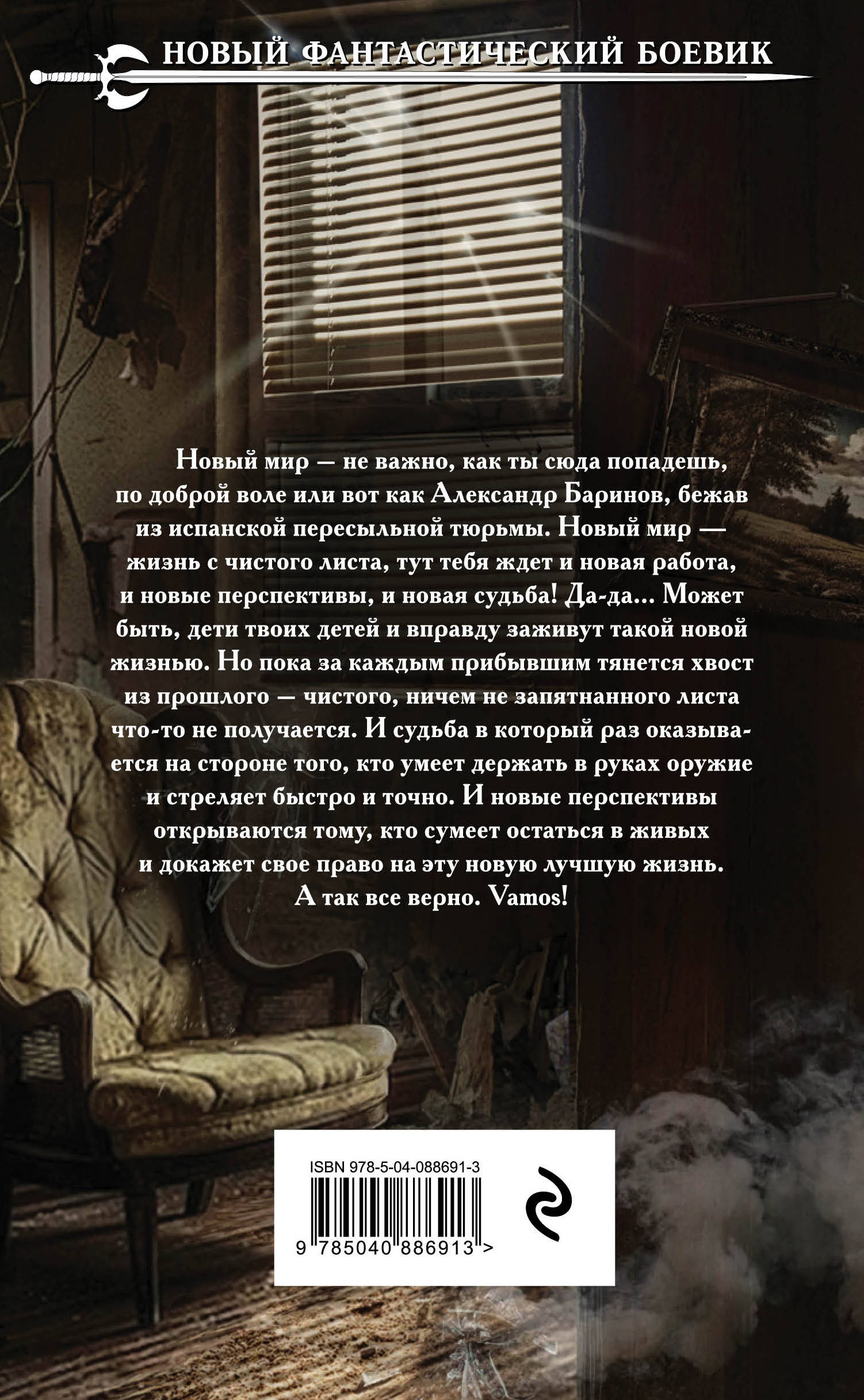 Земля лишних. Побег. Андрей Круз