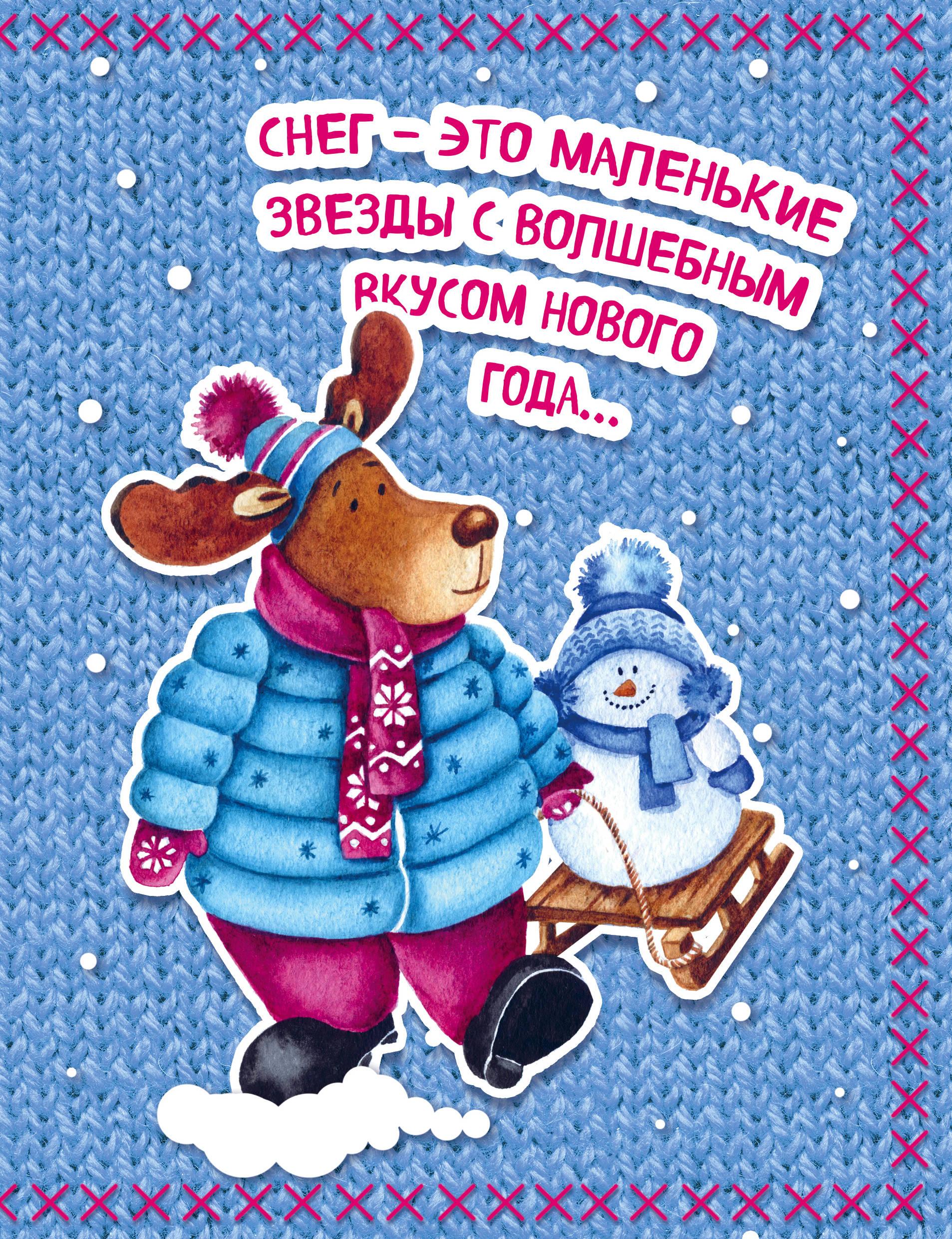 Выпивкой, открытка одевайся теплее на улице мороз
