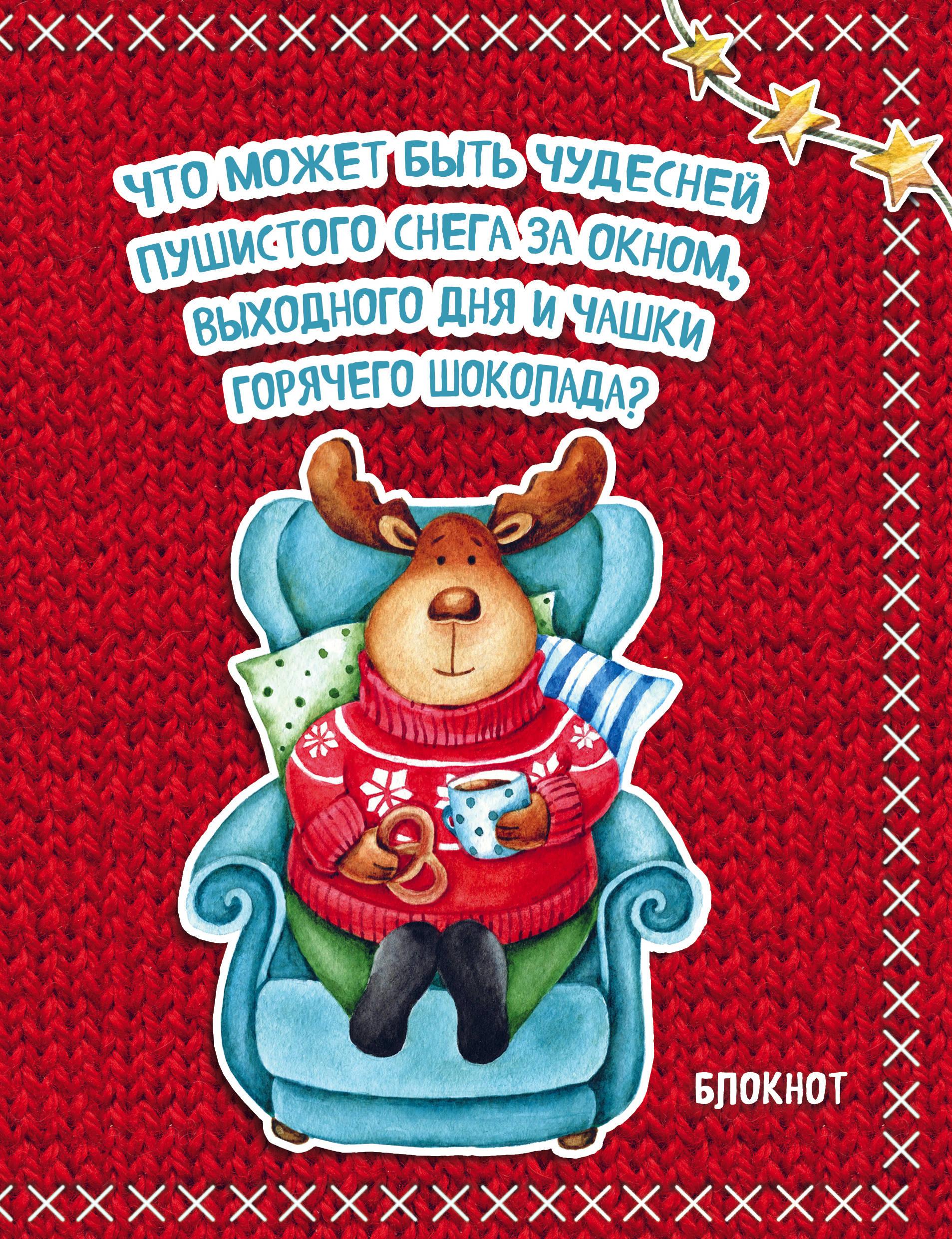 Блокнот. Новогодние олени (Горячий шоколад) виджани в мечт