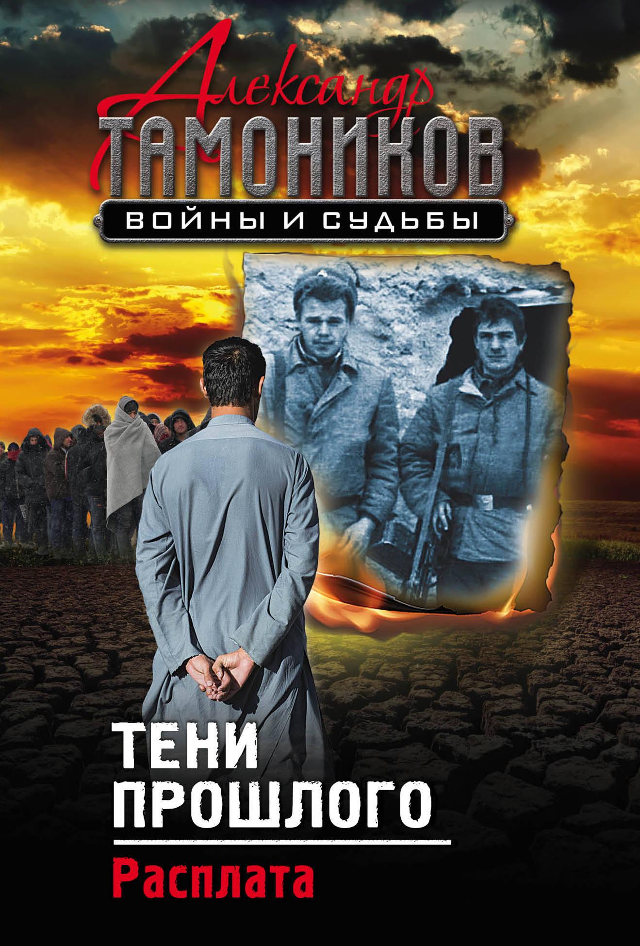 Александр Тамоников Тени прошлого. Расплата