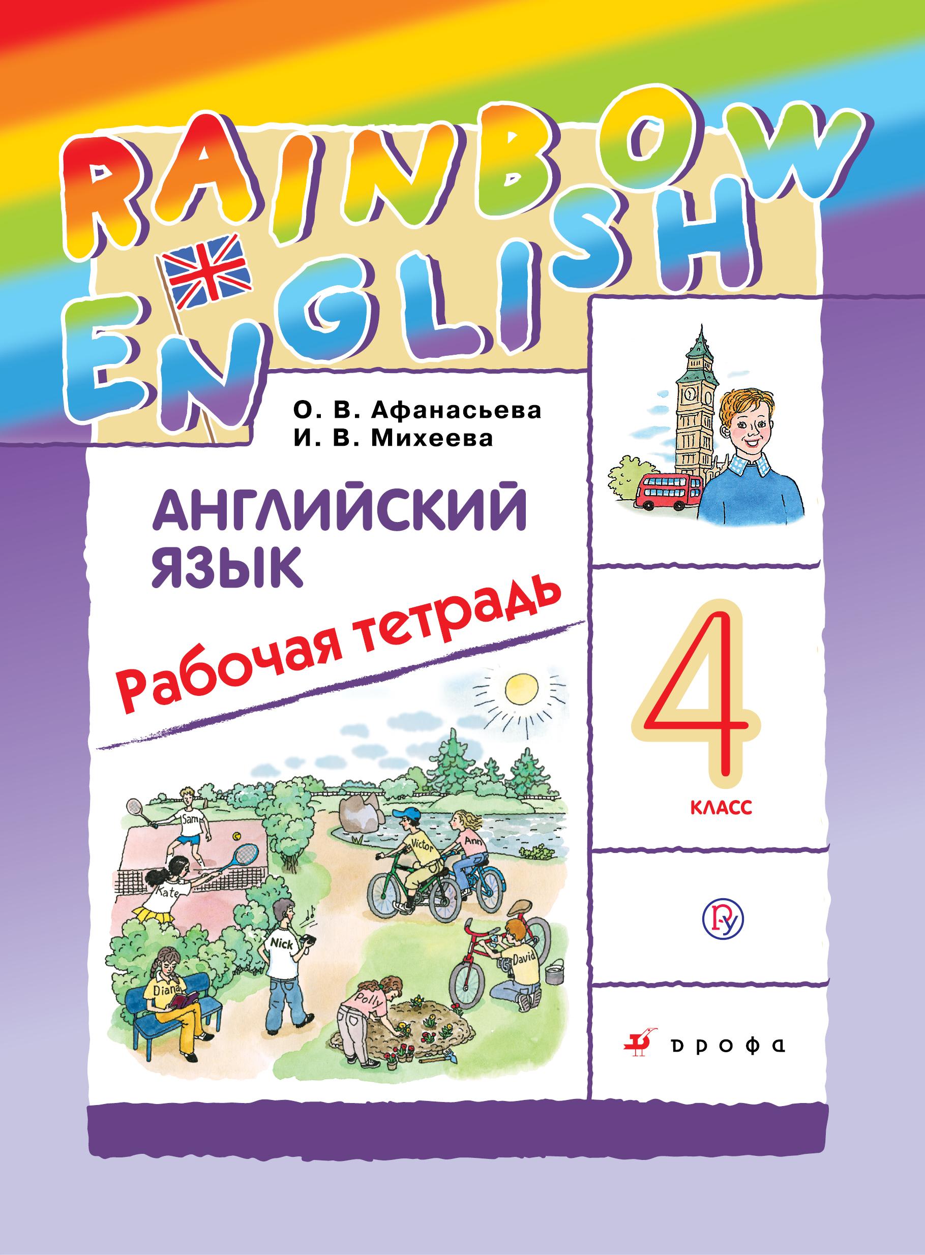 О. В. Афанасьева, И. В. Михеева Английский язык. 4 класс. Рабочая тетрадь