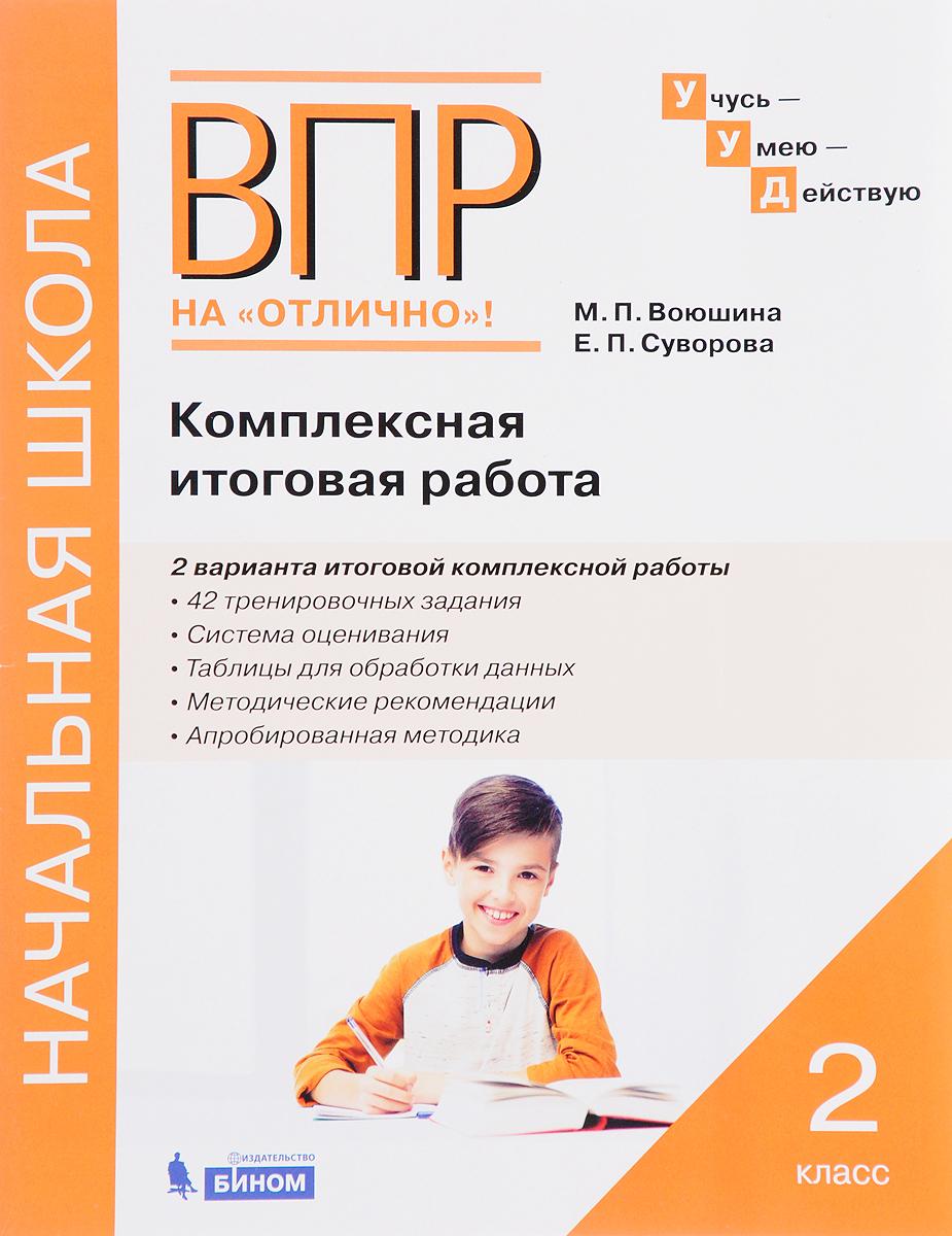 М. П. Воюшина, Е. П. Суворова Комплексная итоговая работа. 2 класс. Рабочая тетрадь