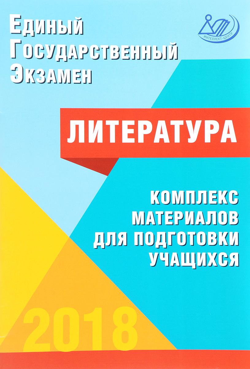 Е. Л. Ерохина ЕГЭ 2018. Литература. Комплекс материалов для подготовки учащихся
