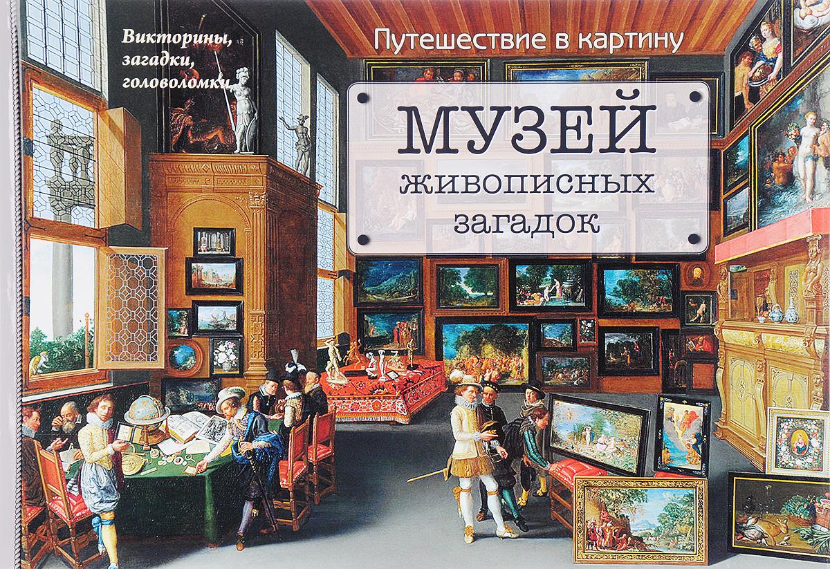 Наталия Астахова Музей живописных загадок. Путешествие в картину