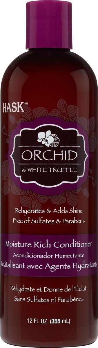 HASK Кондиционер для ультра-увлажнения волос с экстрактом орхидеи и маслом белого трюфеля, 355 мл