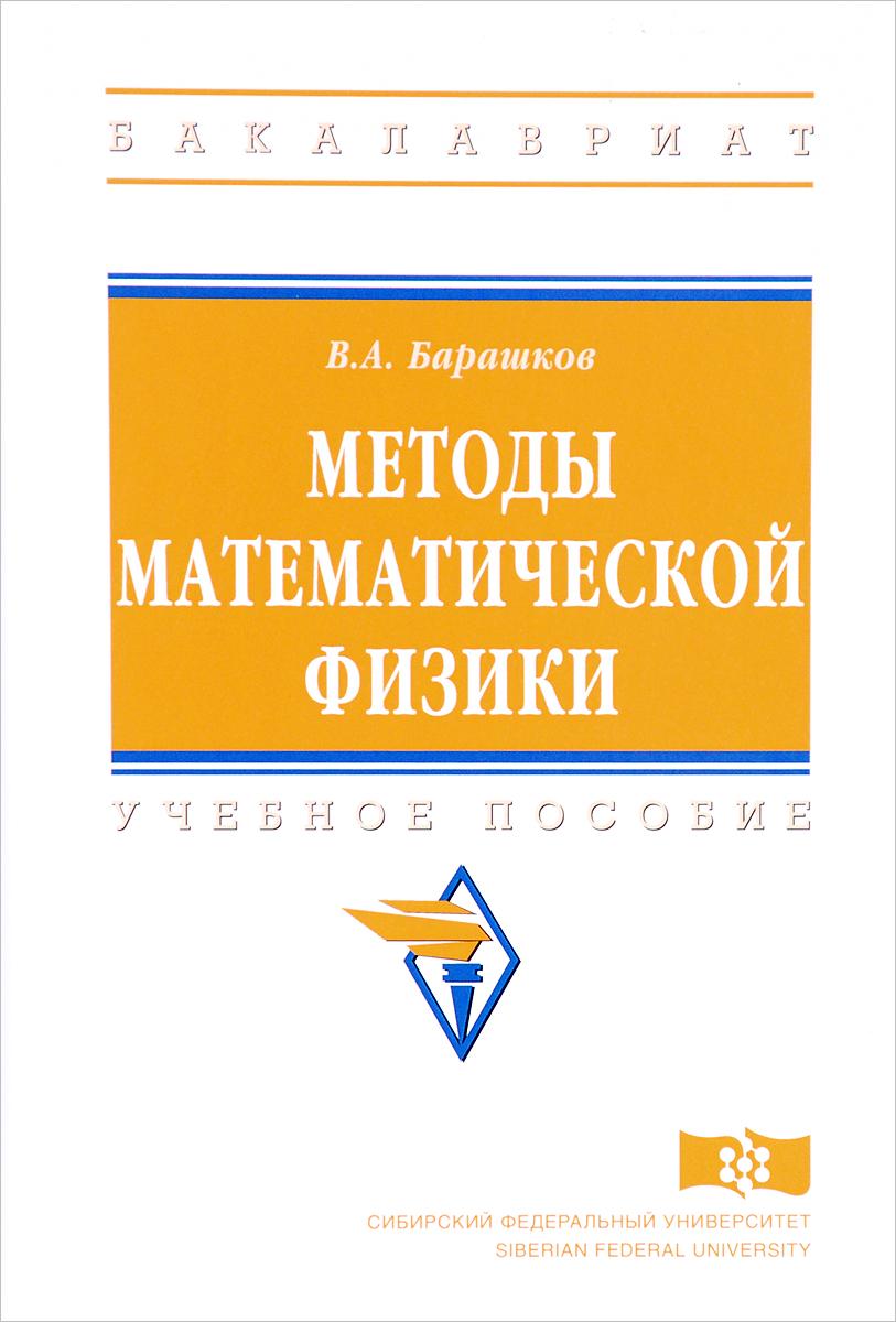 В. Барашков Методы математической физики: Учебное пособие