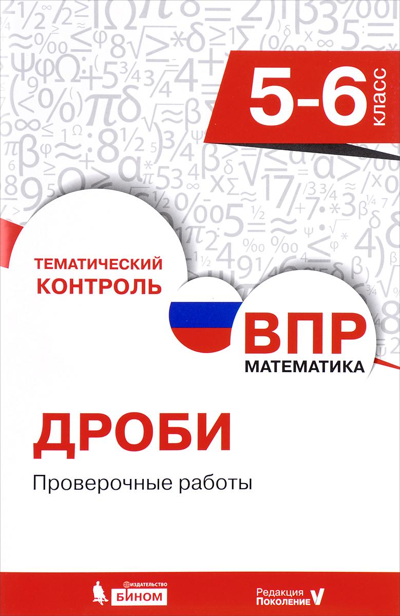 Е. В. Разумовская ВПР. Математика. 5-6 класс. Дроби. Проверочные работы