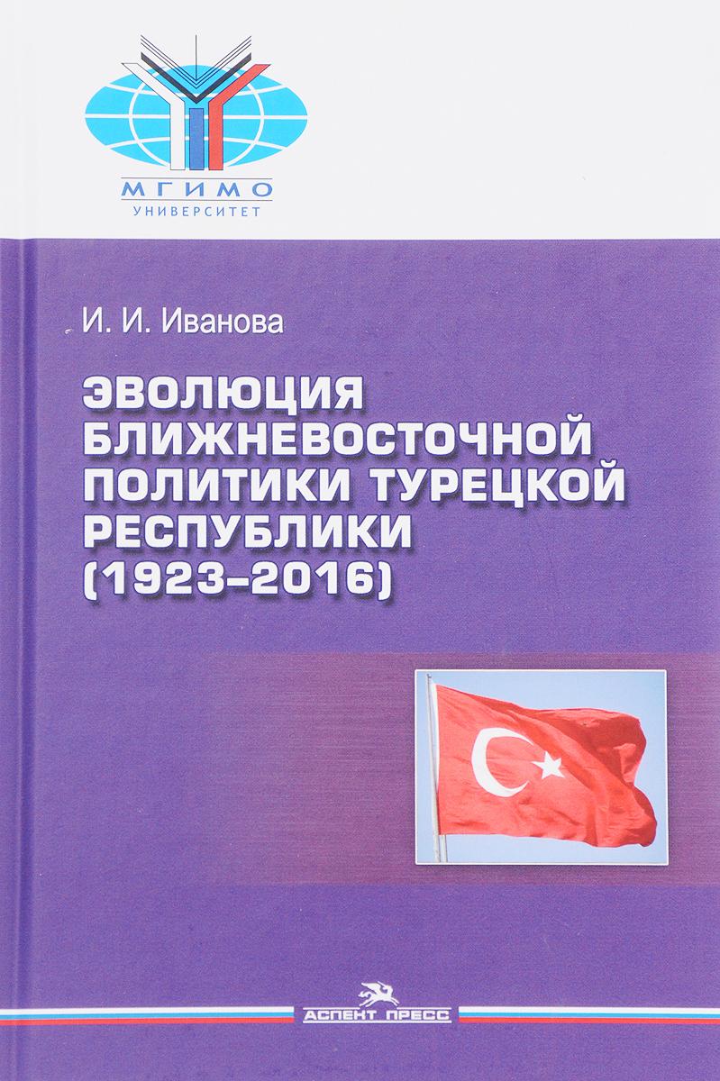 И. И. Иванова Эволюция ближневосточной политики Турецкой Республики (1923-2016)