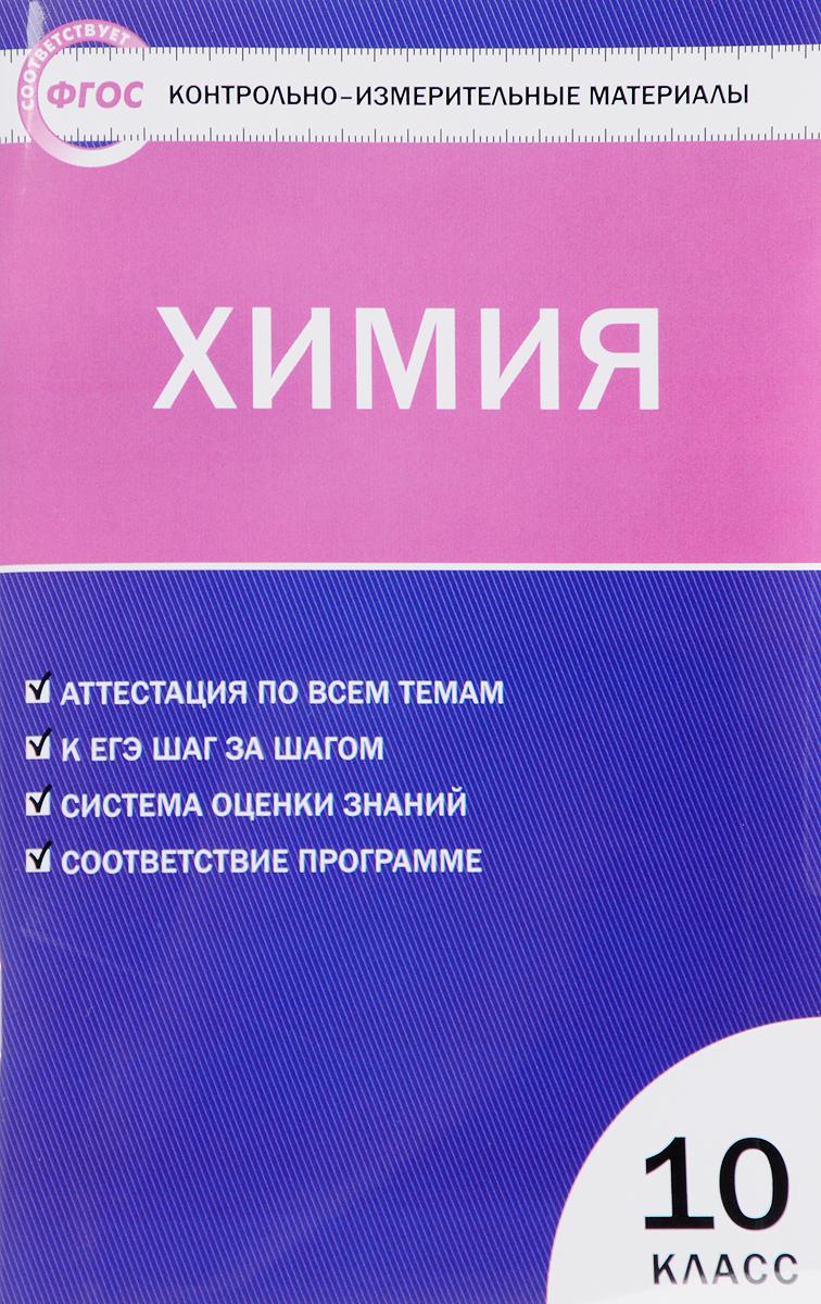 Е. Н. Стрельникова Химия. 10 класс. Учебное пособие