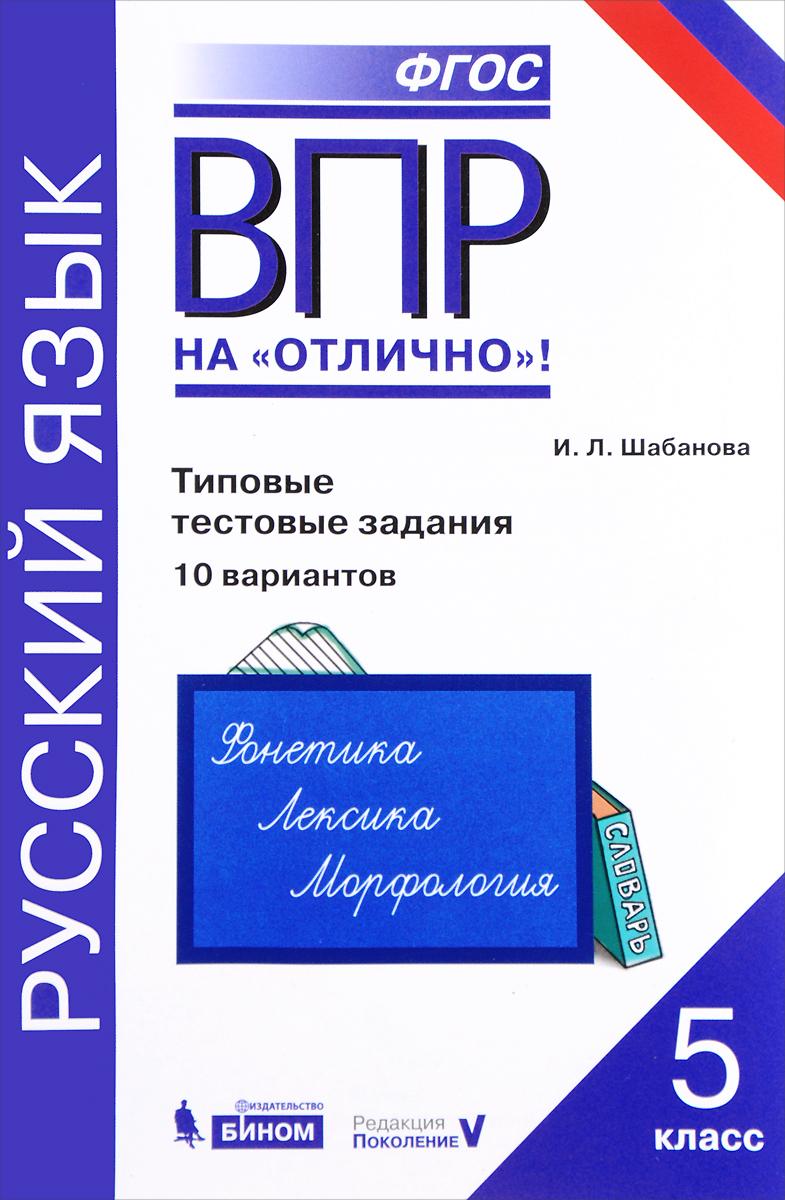 И. Л. Шабанова ВПР. Русский язык. 5 класс. Типовые тестовые задания. 10 вариантов. Практикум