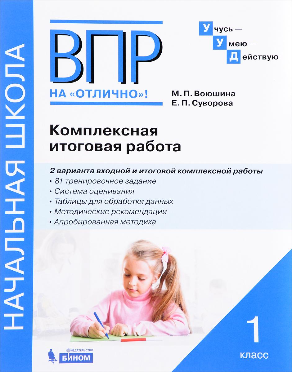 М. П. Воюшина, Е. П. Суворова Комплексная итоговая работа. 1 класс. Рабочая тетрадь