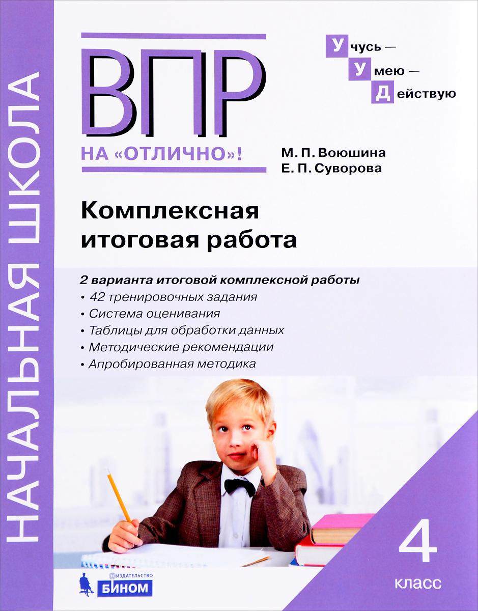 М. П. Воюшина, Е. П. Суворова Комплексная итоговая работа. 4 класс. Рабочая тетрадь