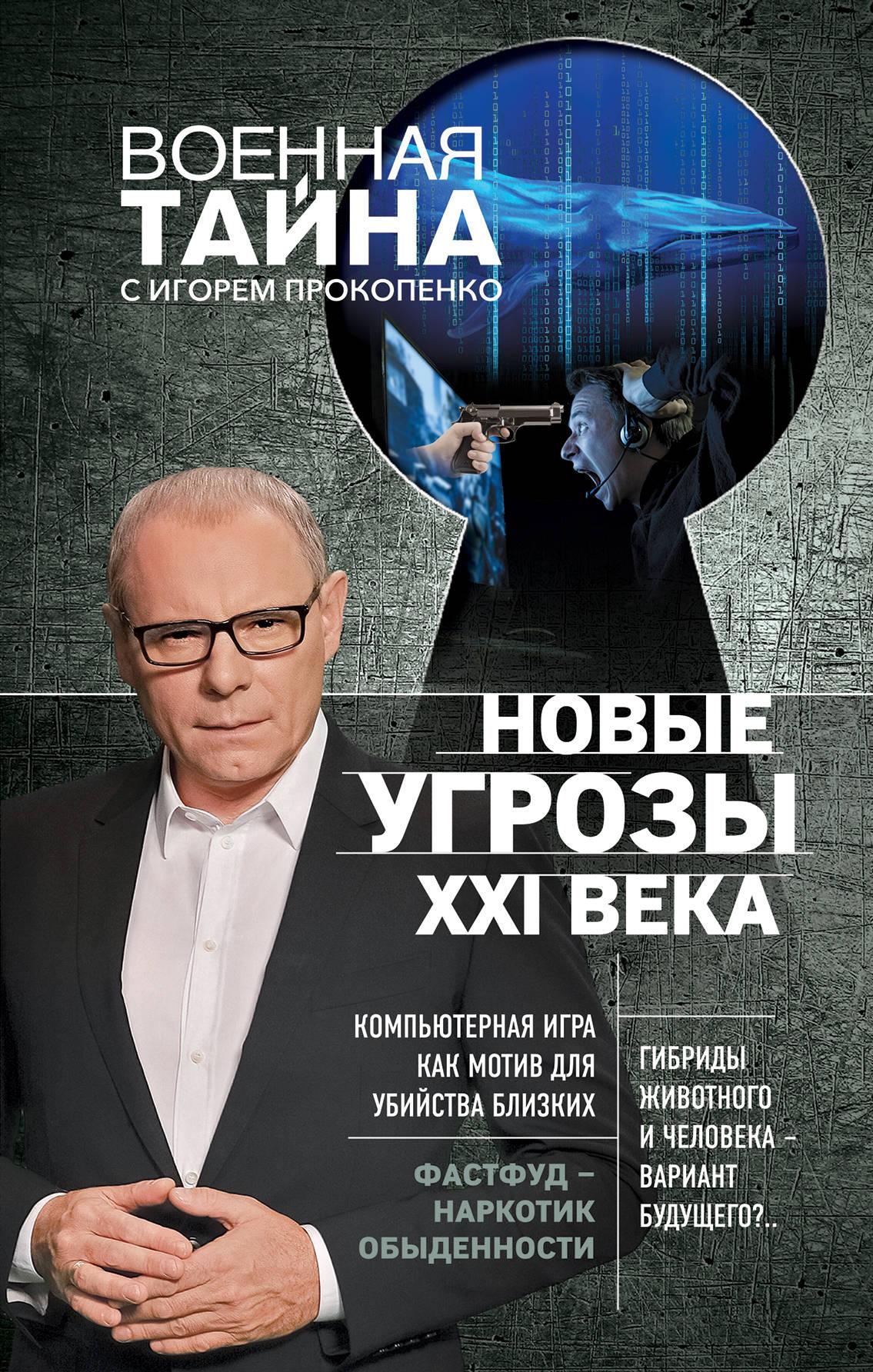 Прокопенко Игорь Станиславович Новые угрозы XXI века