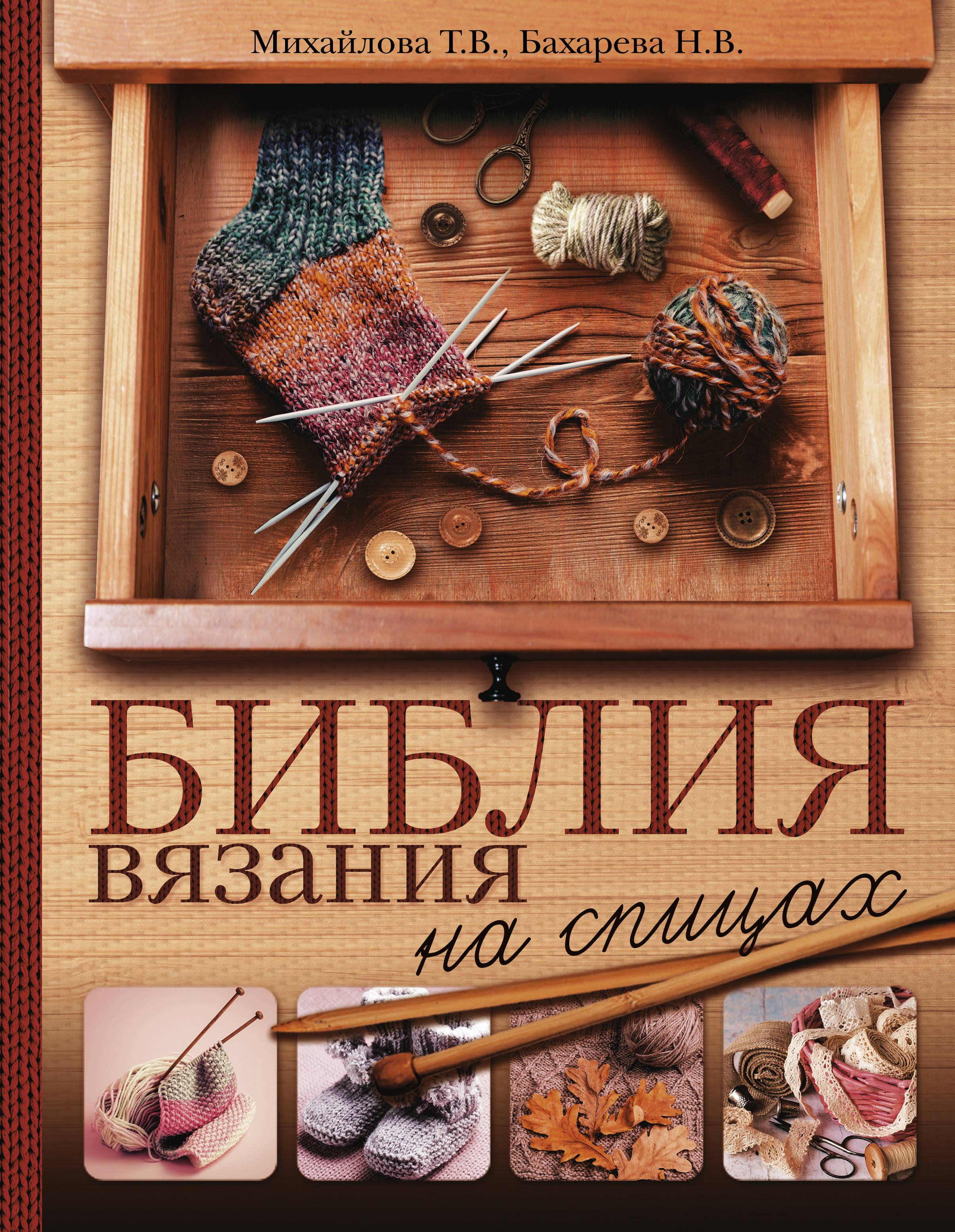 Т. В. Михайлова, Н. В. Бахарева Библия вязания на спицах