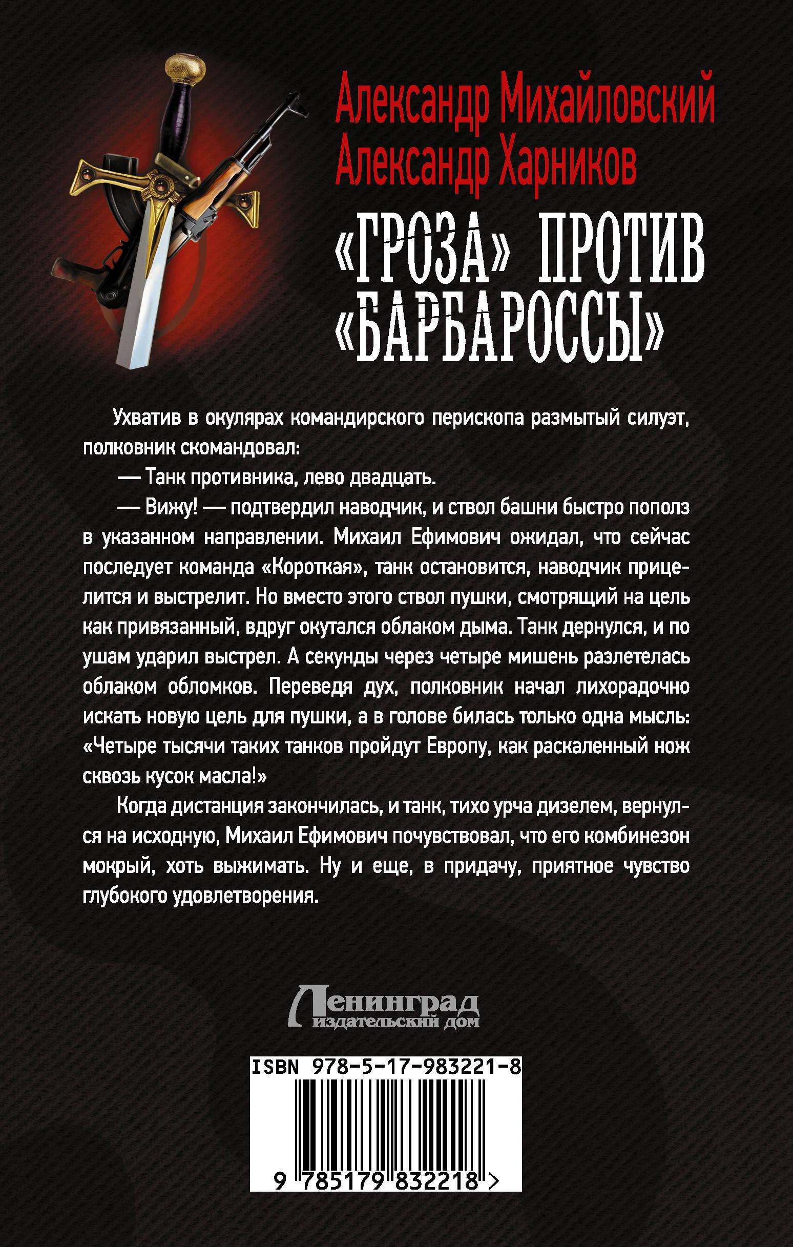 «Гроза» против «Барбароссы». Михайловский Александр Борисович; Харников Александр Петрович