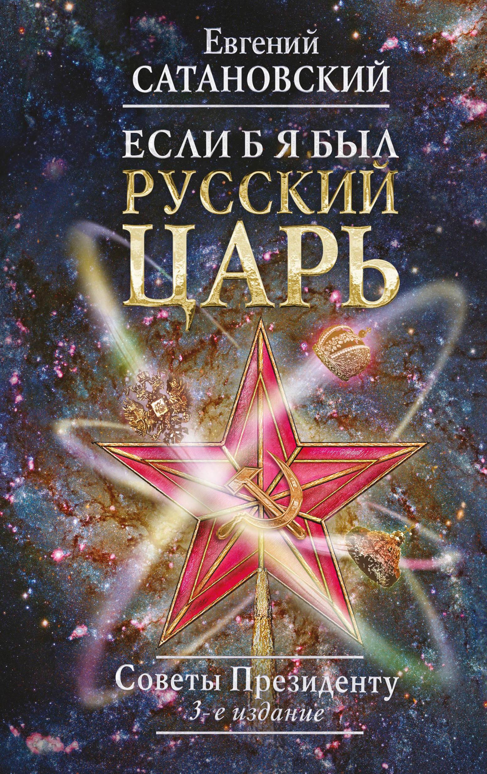 цены на Евгений Сатановский Если б я был русский царь. Советы Президенту  в интернет-магазинах