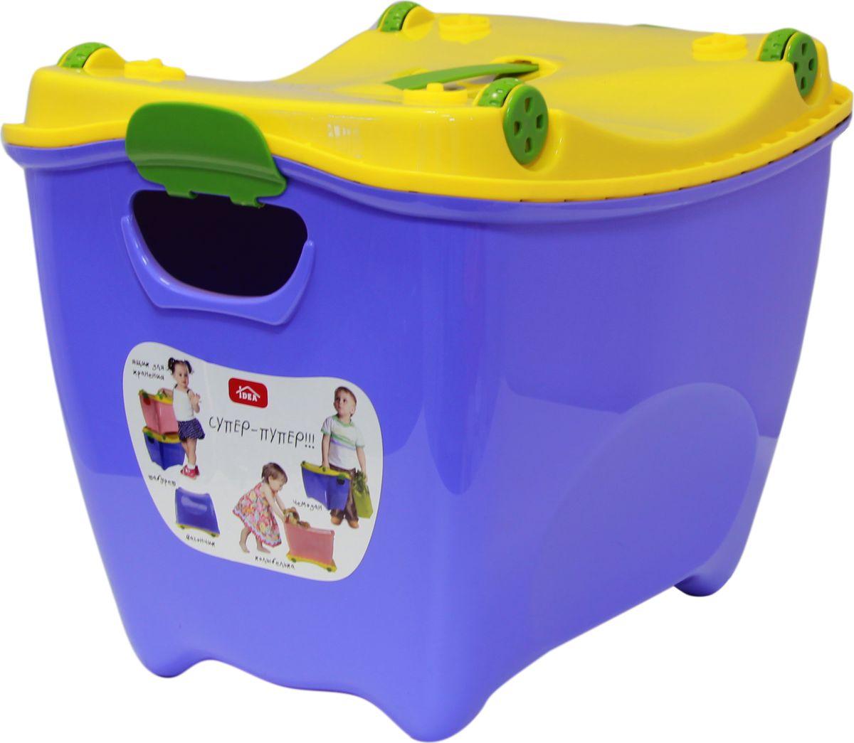Idea Ящик для игрушек Супер-пупер цвет сиреневый 30,5 х 40 х 30,5 см цена 2017