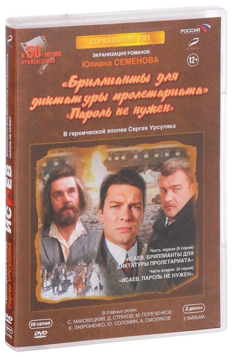Исаев. Полная версия: 01-16 серии (2 DVD) екатерина 01 12 серии екатерина взлет 01 12 серии 2 dvd