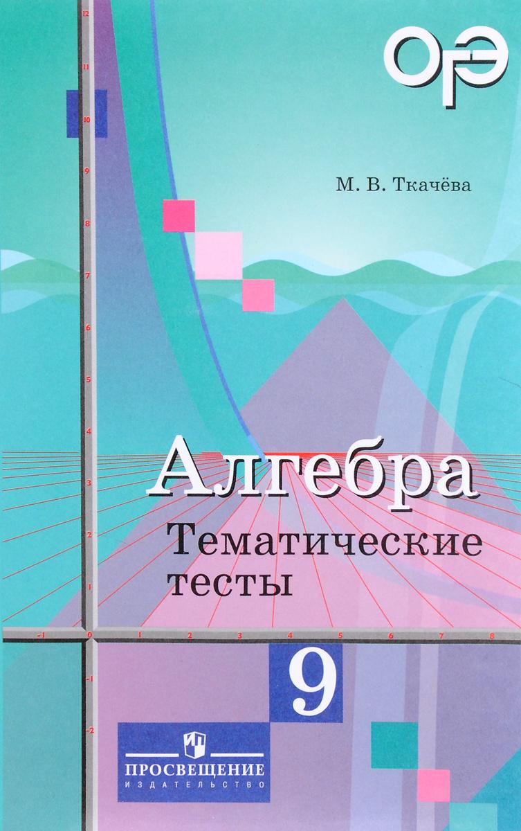 М. В. Ткачева Алгебра. 9 класс. Тематические тесты