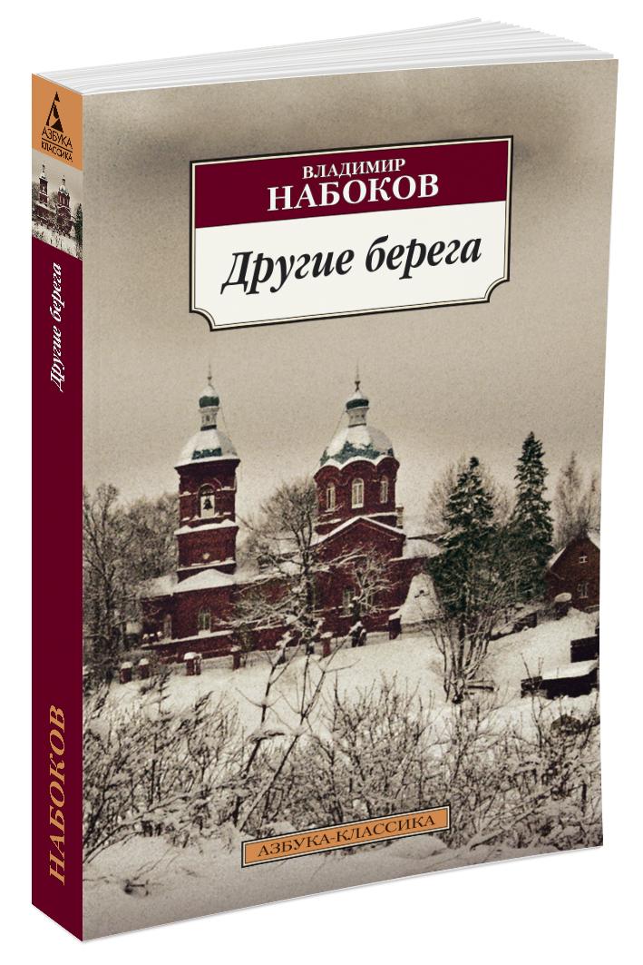 Владимир Набоков Другие берега владимир набоков отчаяние