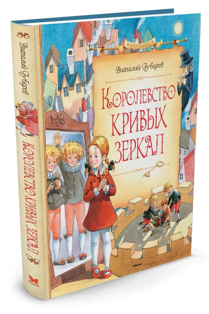 натали картинки книги королевство кривых зеркал сочжин началась