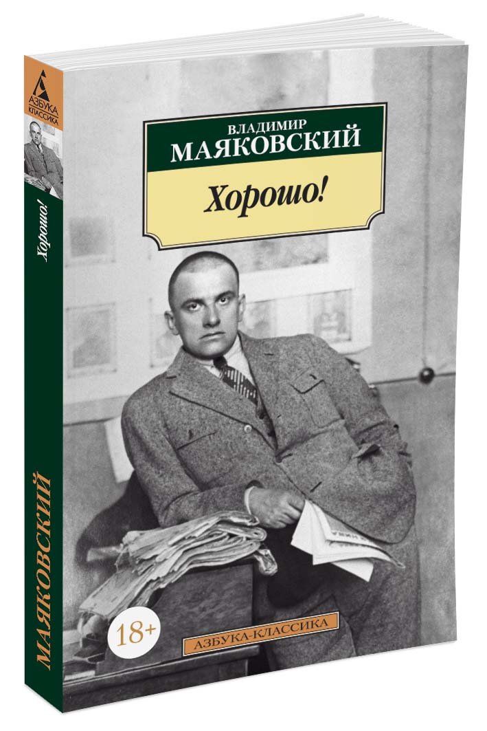 Владимир Маяковский Хорошо!
