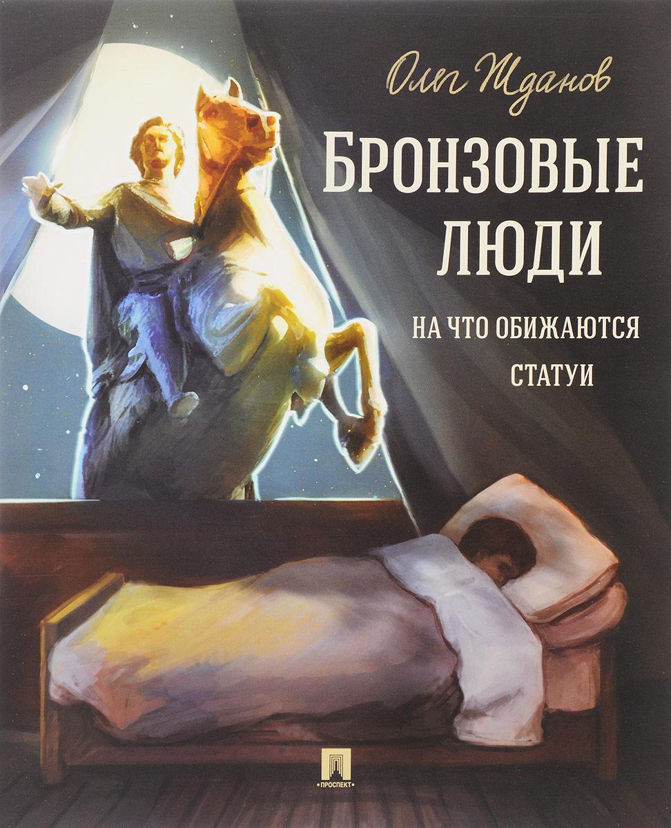 Книга Бронзовые люди. На что обижаются статуи. Олег Жданов
