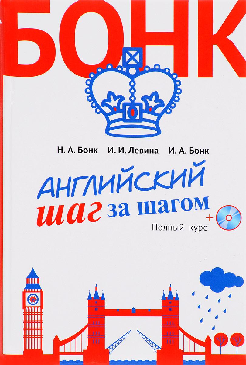 Н. А. Бонк, И. И. Левина, И. А. Бонк Английский шаг за шагом. Полный курс (+ СD MP3)