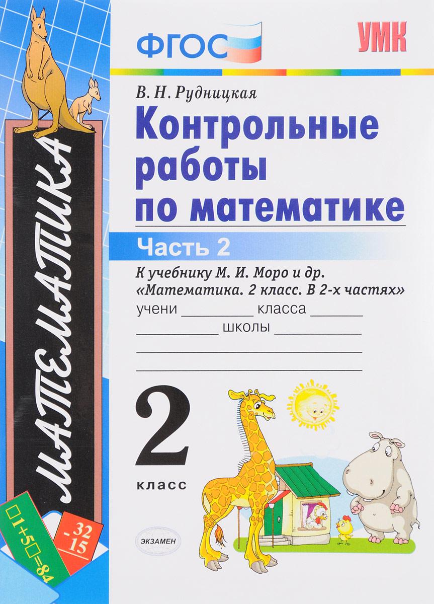 Контрольные работы по математике моро 478
