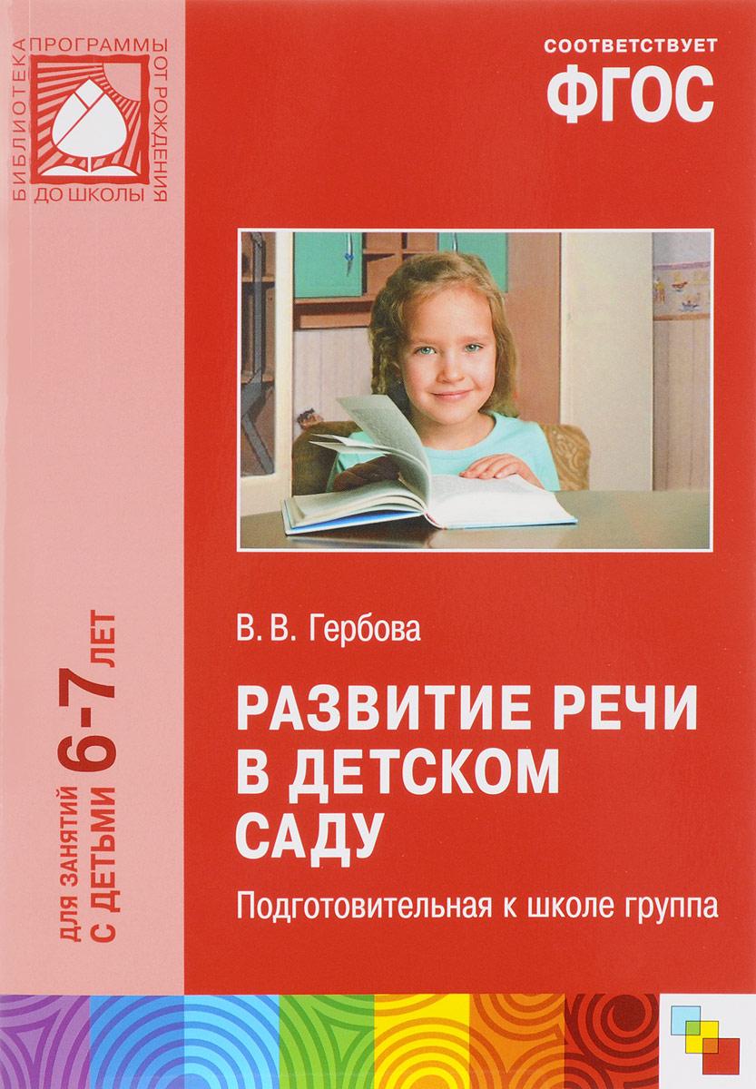 В. В. Гербова Развитие речи в детском саду. Подготовительная к школе группа