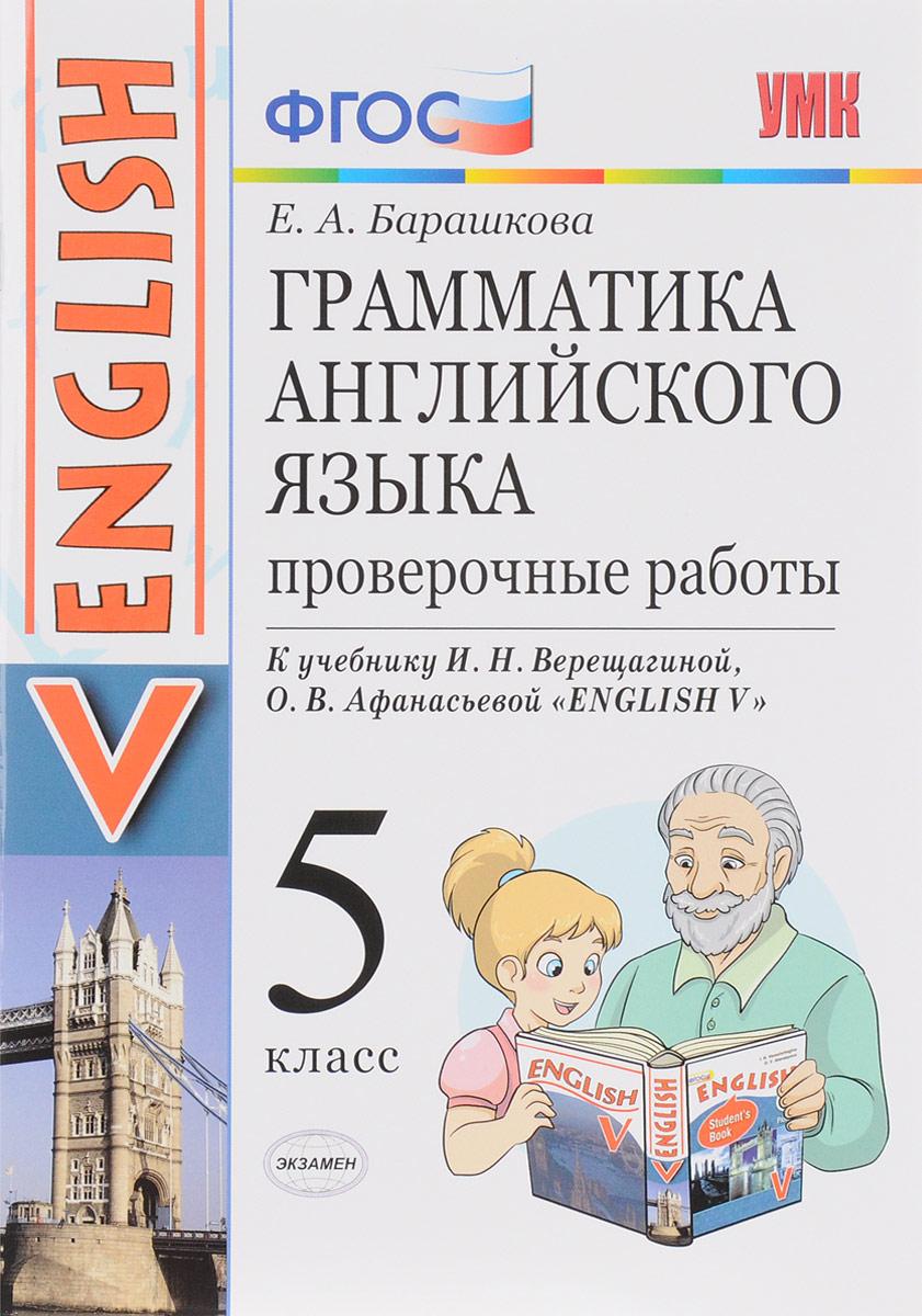 Е. А. Барашкова Грамматика английского языка. 5 класс. Проверочные работы. К учебнику И. Н. Верещагиной, О. В. Афанасьевой