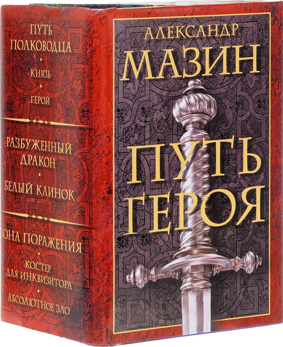 Фото - Алексей Мазин Путь героя (комплект из 3 книг) мазин а в разбуженный дракон белый клинок