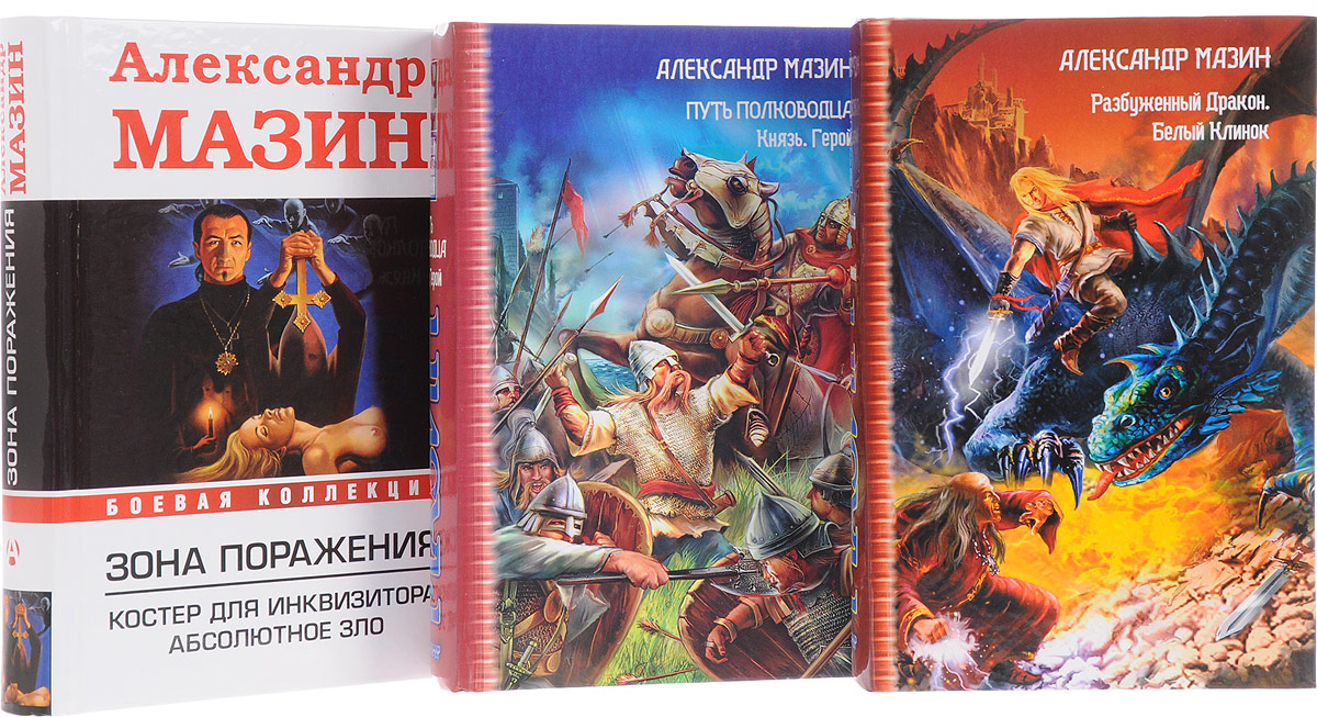Путь героя (комплект из 3 книг). Алексей Мазин