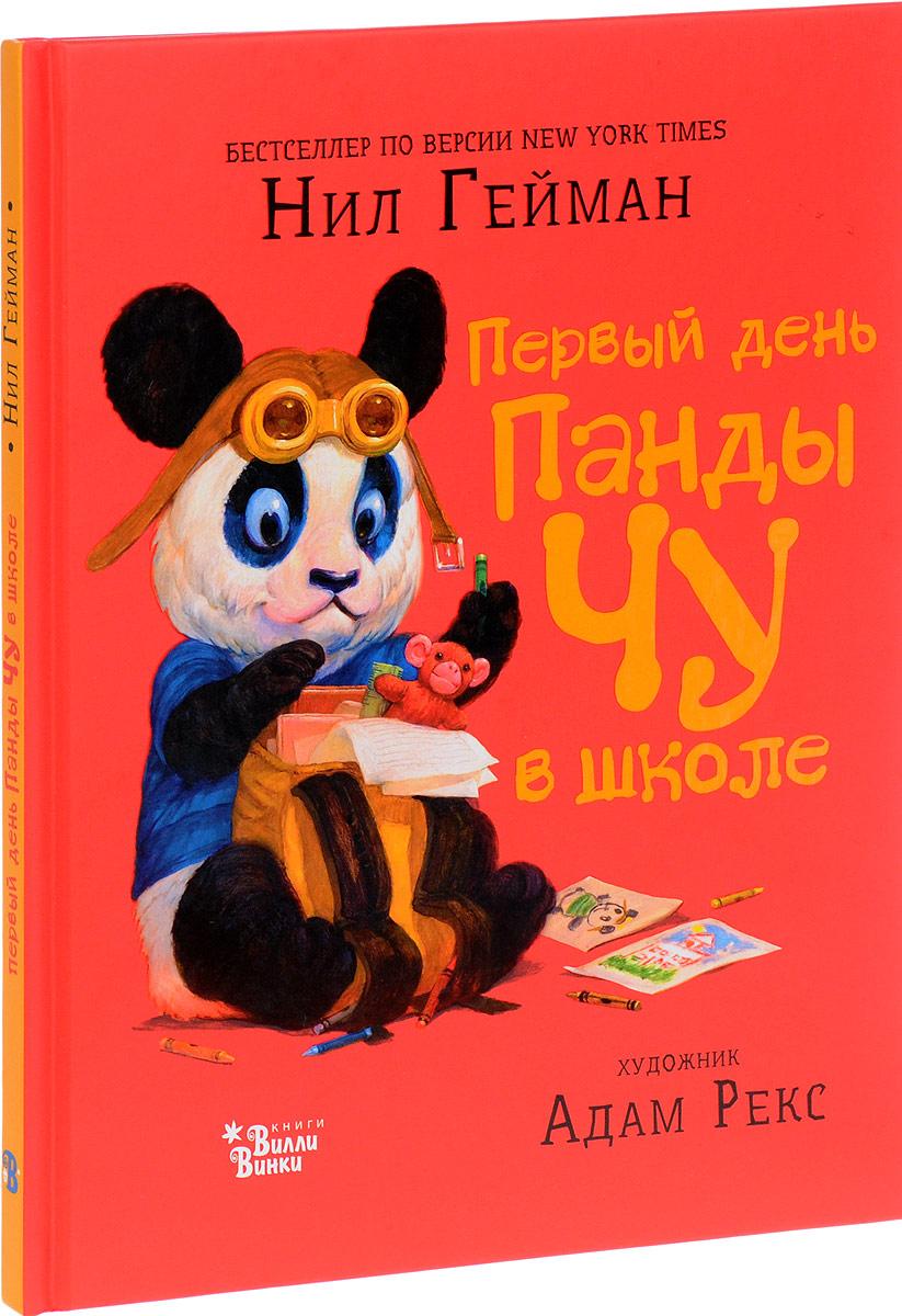 Нил Гейман Первый день панды Чу в школе мебель чу