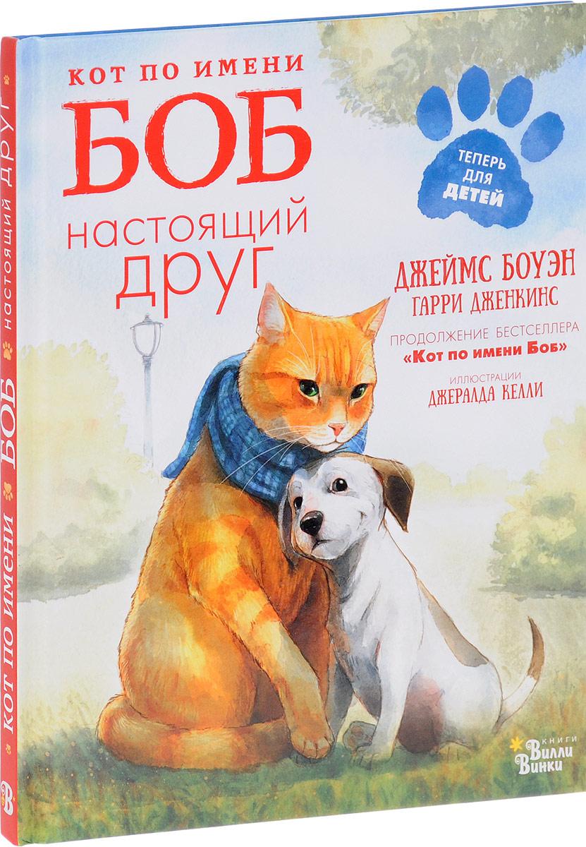 Джеймс Боуэн, Гарри Дженкинс Кот по имени Боб - настоящий друг