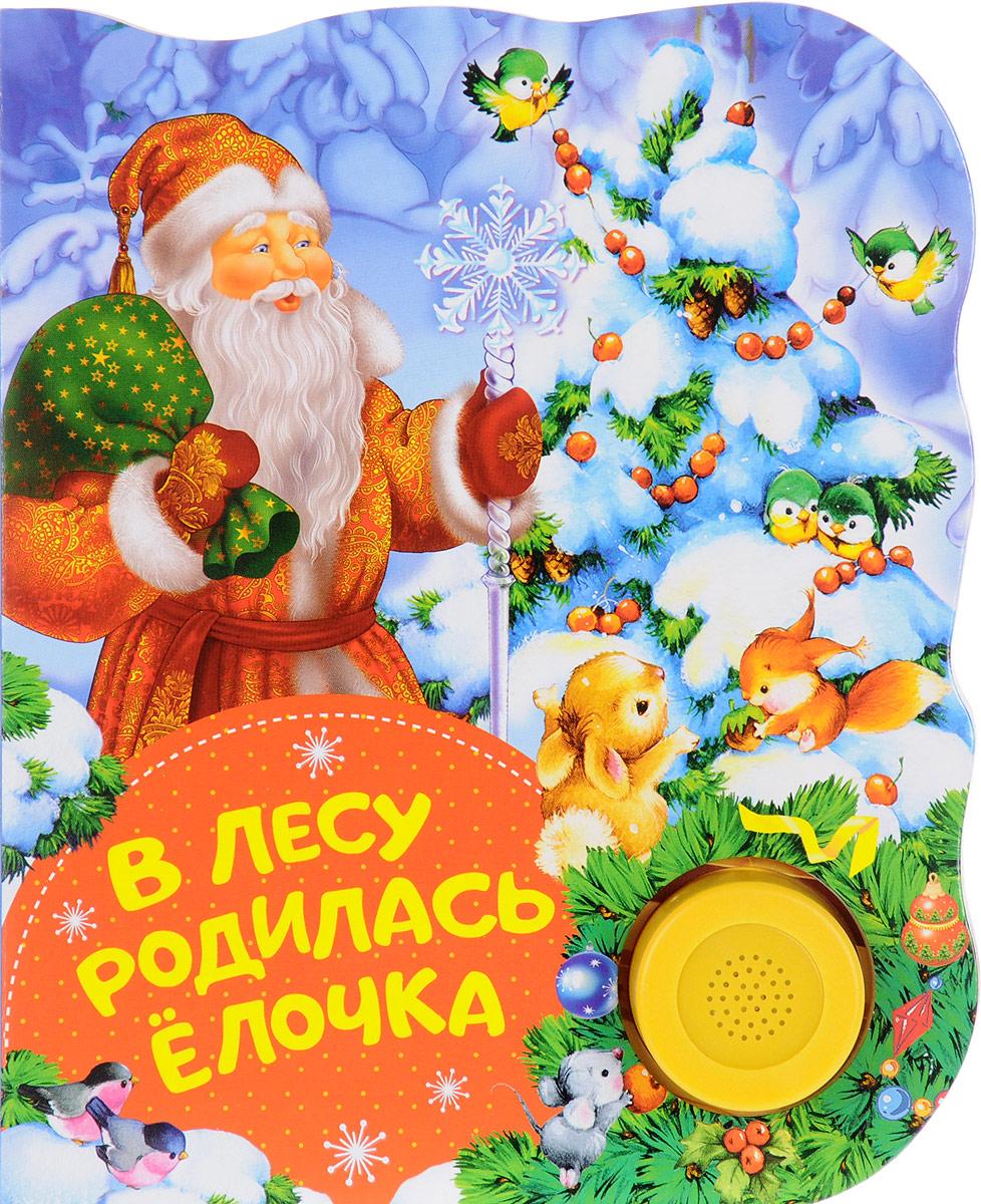 Р. Кудашева, Е. Корсакова, Н. скороденко В лесу родилась елочка. Поющие книжки р кудашева е корсакова н скороденко в лесу родилась елочка поющие книжки