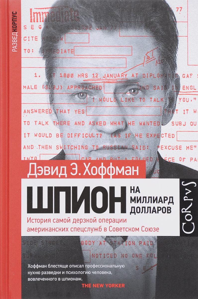 Дэвид Э. Хоффман Шпион на миллиард долларов. История самой дерзкой операции американских спецслужб в Советском Союзе