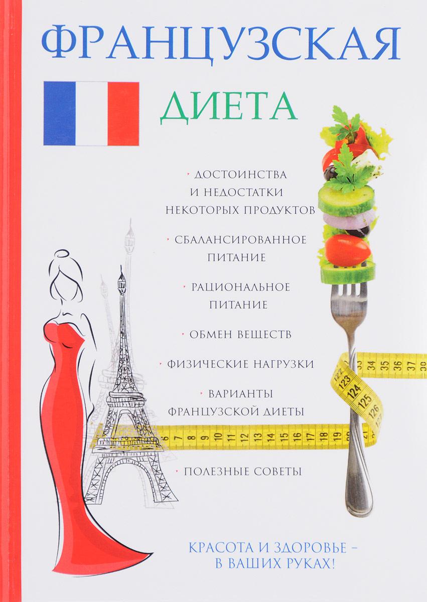 Французская диета 14 дней для похудения