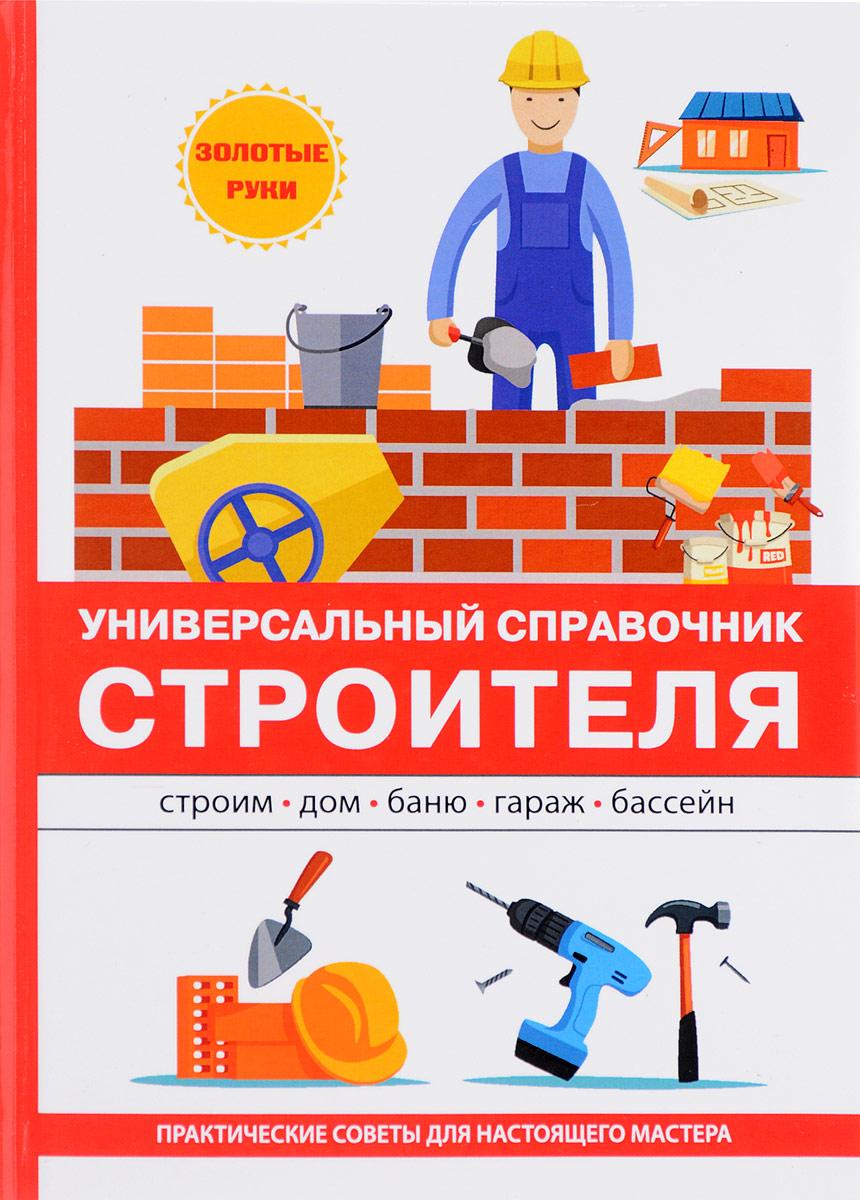 В. С. Алексеев Универсальный справочник строителя