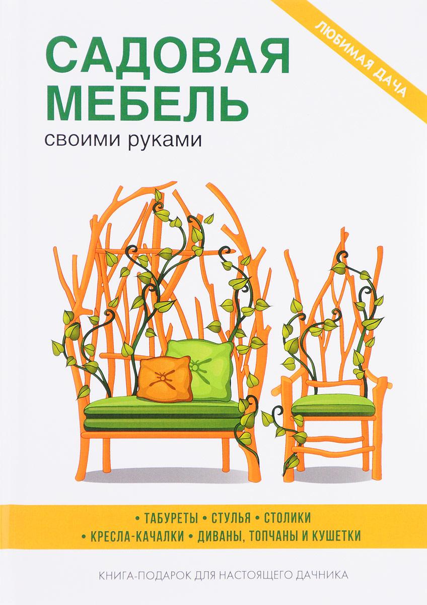 Садовая мебель своими руками садовая мебель lerua